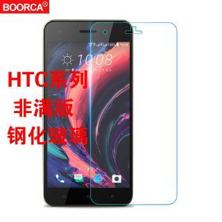 HTC玻璃貼 玻璃保護貼適用Desire 19s 19+ 12s 12 10 Lifestyle 728 825 830