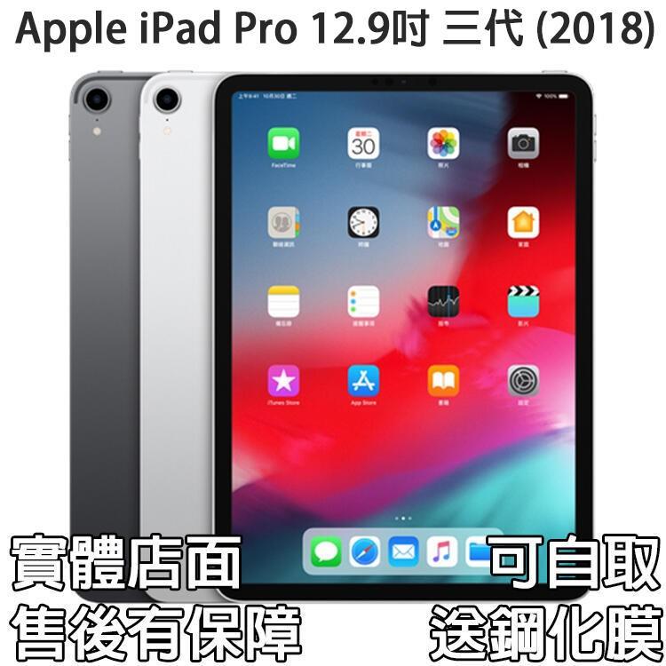 Apple iPad Pro 12.9吋 2018三代 512G 256G 64G LTE WiFi 蘋果平板電腦福利機