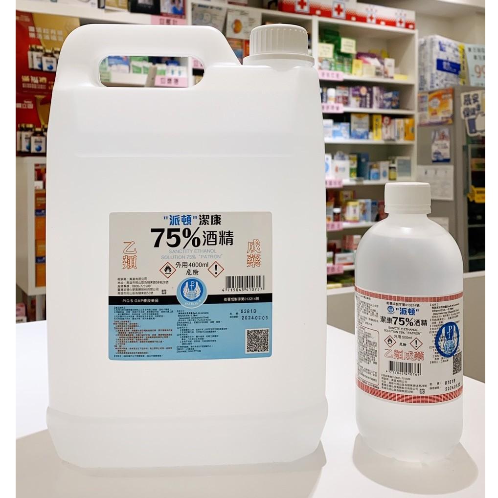 藥局出貨 派頓75%潔用 酒精 4000ml