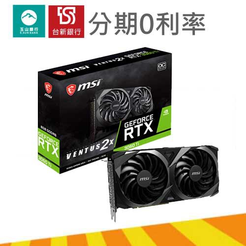 【Msi微星】GeForce RTX 3060 Ti VENTUS 2X OC 顯示卡『高雄程傑電腦』