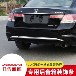 Honda~Accord 08-13款八代 后備箱飾條8代 后杠尾燈外觀改裝飾電鍍鉻亮條 新北市