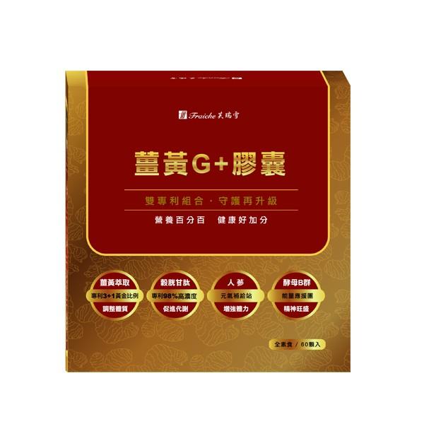 伯慶 MIT薑黃G+膠囊