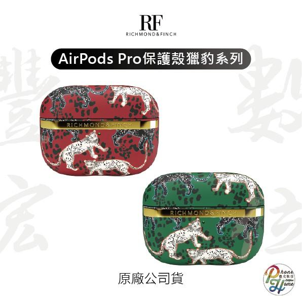 正品 RF瑞典 AirPods Pro 防摔保護殼-獵豹系列 台灣公司貨 高雄實體門市