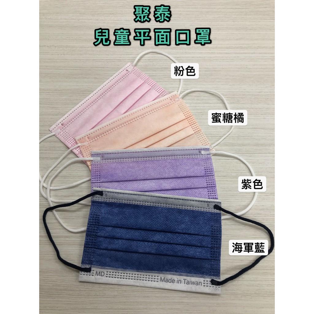 聚泰 兒童 平面 口罩 醫療口罩 醫用口罩 素色 黑色 粉色 紫色 蜜糖橘 海軍藍 MD 雙鋼印 台灣製造 現貨