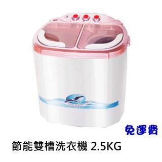 ZANWA 晶華 節能雙槽洗滌機 雙槽洗衣機 2.5KG 小洗衣機 洗衣機 歡迎 批發 零售  公司貨 免運 高雄市