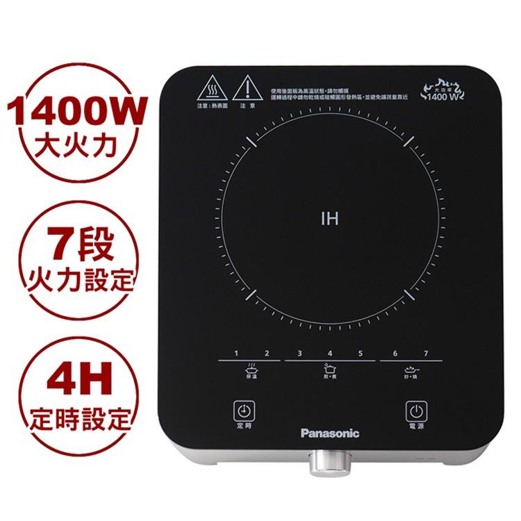 【Panasonic 國際牌】IH電磁爐 KY-T30(電磁爐)