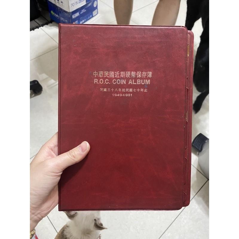 民國38年-70年中華民國硬幣收藏集存簿(全套集滿含38年銀幣伍角保真)