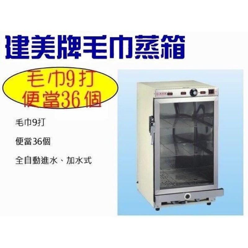 【GO GO GO 餐飲設備 】-建美牌省電系列9打毛巾蒸箱/36個便當蒸飯箱/冷凍冷藏設備