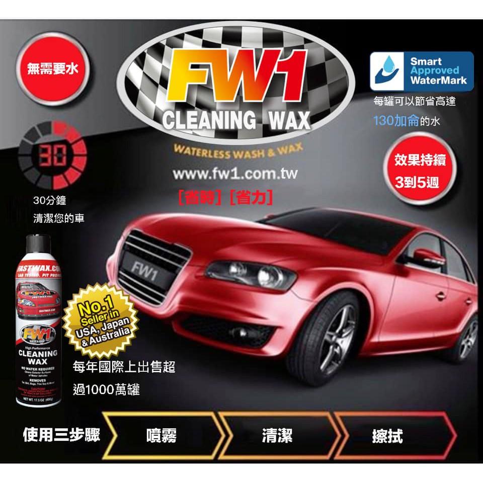 💥洗車革命新世代💥清潔蠟 打蠟 鍍膜 🏎️FW1世界知名賽車免水洗車臘🏎️(單瓶再送一條纖維布)