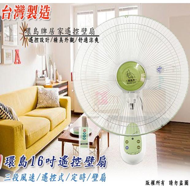 免運 附發票 台灣製 16吋 遙控壁扇(HD-160R)掛壁扇 擺頭旋轉功能(觸控、遙控) 電扇 風扇 同 優佳麗