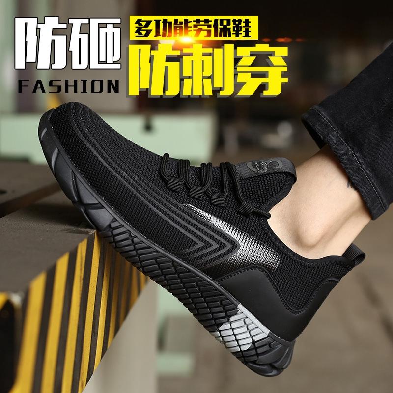 飛織勞保鞋男 防砸夏季時尚輕便透氣安全鞋 防滑軟底工作鞋