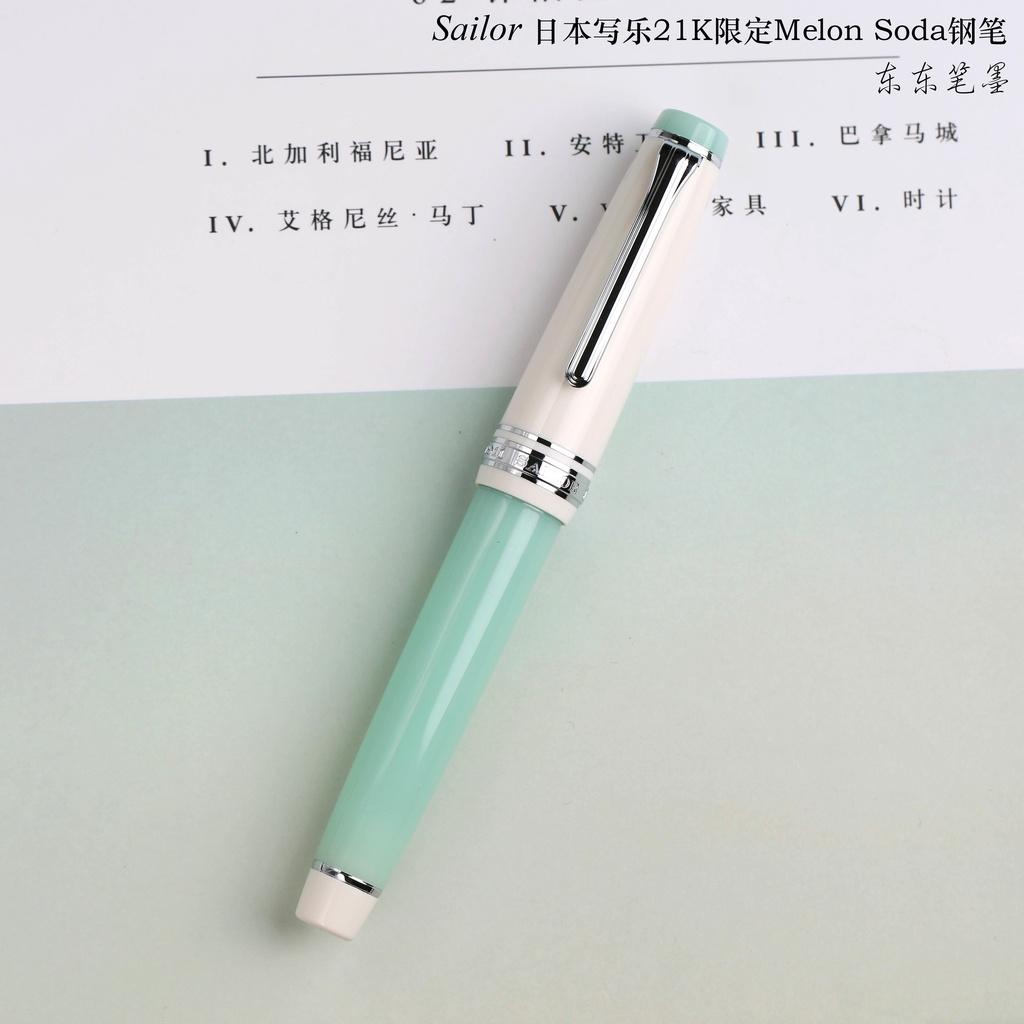 ♦♗▬順豐現貨 日本Sailor寫樂Melon Soda限定21K鋼筆