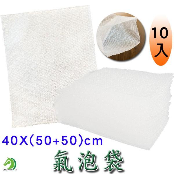 【創藝】40*(50+50)cm氣泡袋 10入 氣泡直徑1cm 氣泡袋 (台灣快速出貨)
