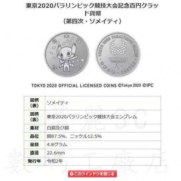 【現貨下殺】東京奧運會 紀念品 正品 新品 限量 日本2020年東京奧運會殘奧會紀念幣一二三四奧運流通紀念幣吉祥物