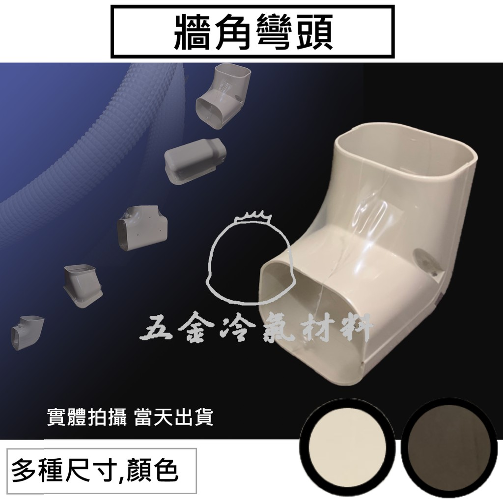免運k🔥 冷氣 管槽配件 銅管被覆 冷氣銅管 被覆材 冷氣管線管路 白色保溫管 包覆材料 外漏破洞 保冷布