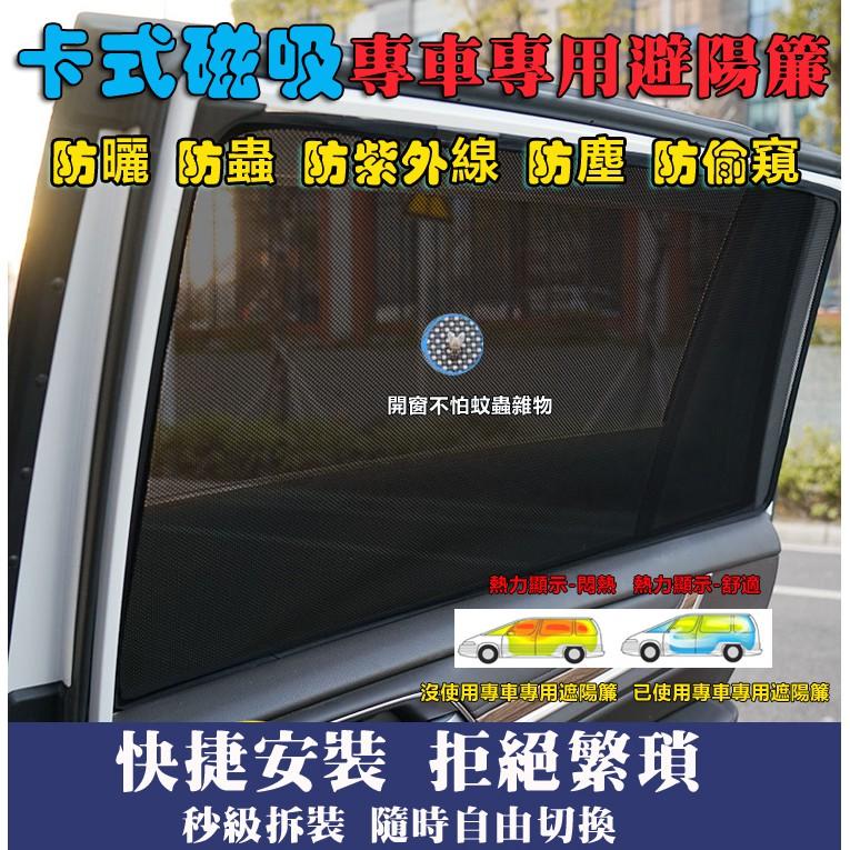 汽車磁吸窗簾凌志IS200 IS300 IS250 ES300H ES350 ES240避光避陽防曬隔熱板 遮光板