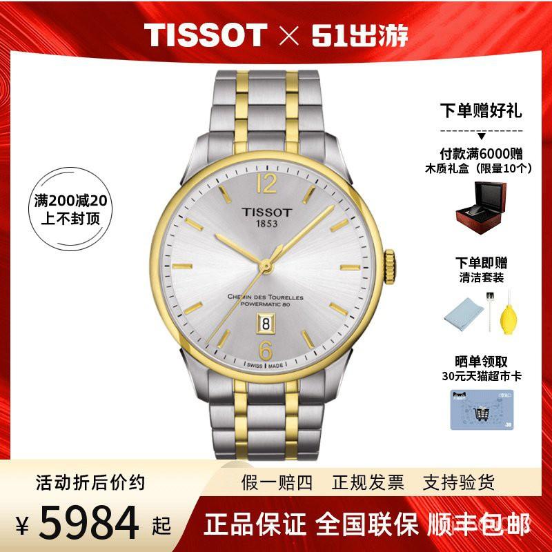 天梭1853Tissot杜魯爾男錶自動機械錶男士手錶T099.407.22.037.00 Aszn