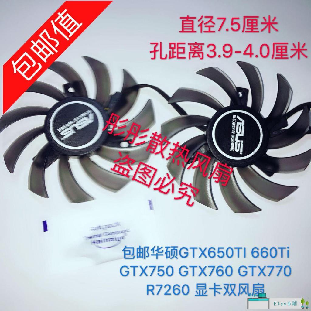 【熱銷推薦】華碩GTX650TI 660Ti GTX750 GTX760 GTX770 R7260 顯卡雙風扇包郵