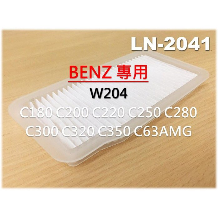 【大盤直營 超優惠】賓士 BENZ W204 C180 C250 外循環濾網 鼓風機濾網 室外進氣濾網  空調 冷氣濾網