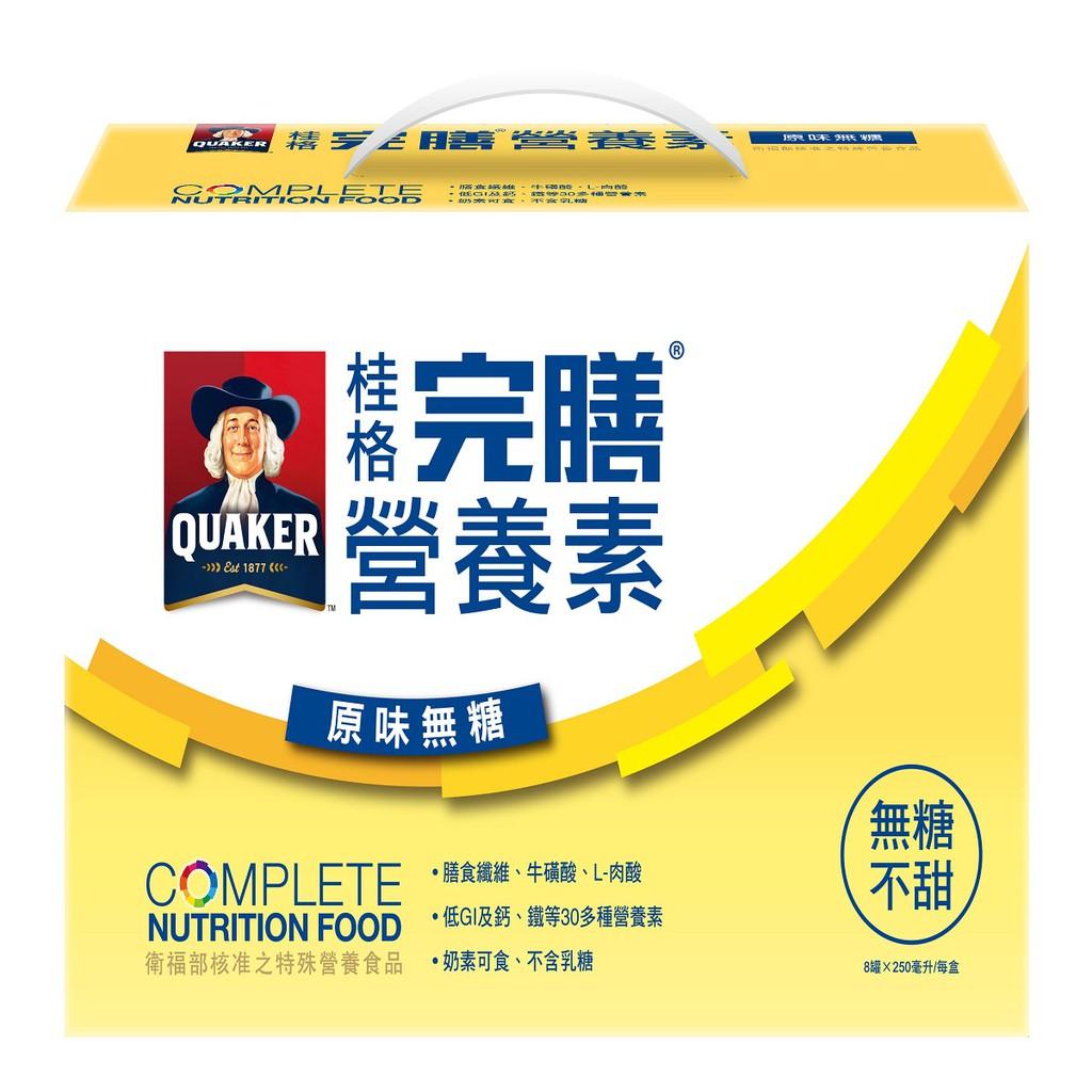 桂格完膳營養素原味無糖250ML盒裝8罐【康是美】