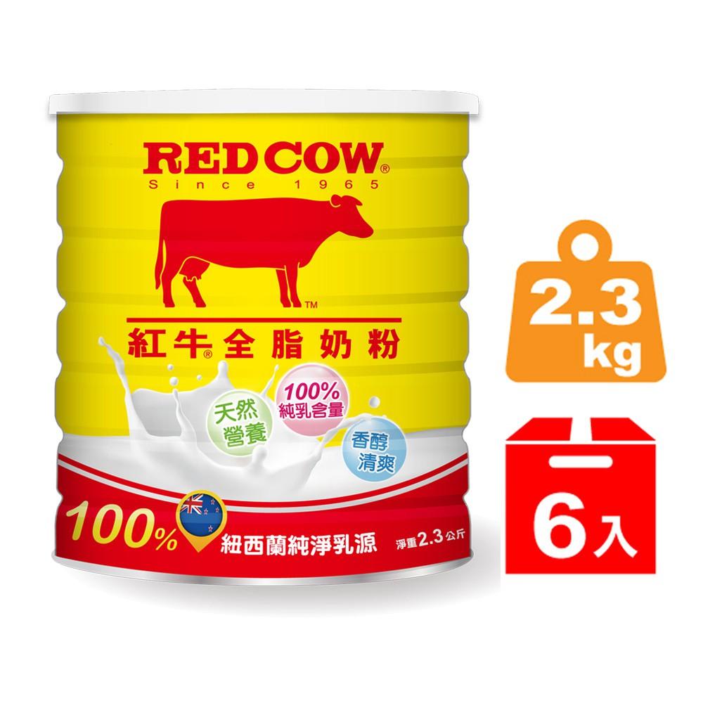 紅牛全脂奶粉2.3kg x6罐(箱購)