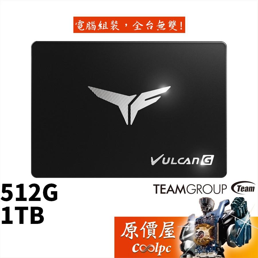 TEAM十銓 T-Force Vulcan G 火神 512GB 1TB 2.5吋/SSD固態硬碟/原價屋
