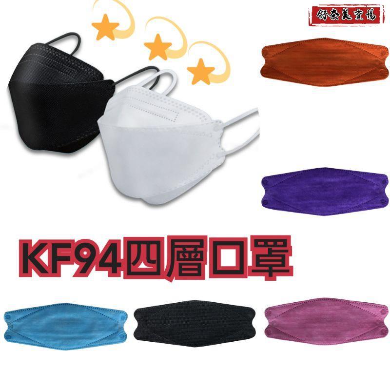 🔥💥KF94魚型口罩💥 魚形口罩 柳葉型 3D立體口罩 成人口罩 折疊口罩  韓版KF94
