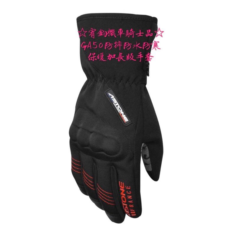 ☆宥鈞機車騎士品☆ASTONE GA50 冬季防水防風手套  可觸控手機模式 黑/紅色