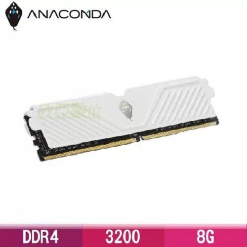 巨蟒 S ANACOMDA DDR4 3200 8GB 桌上型記憶體