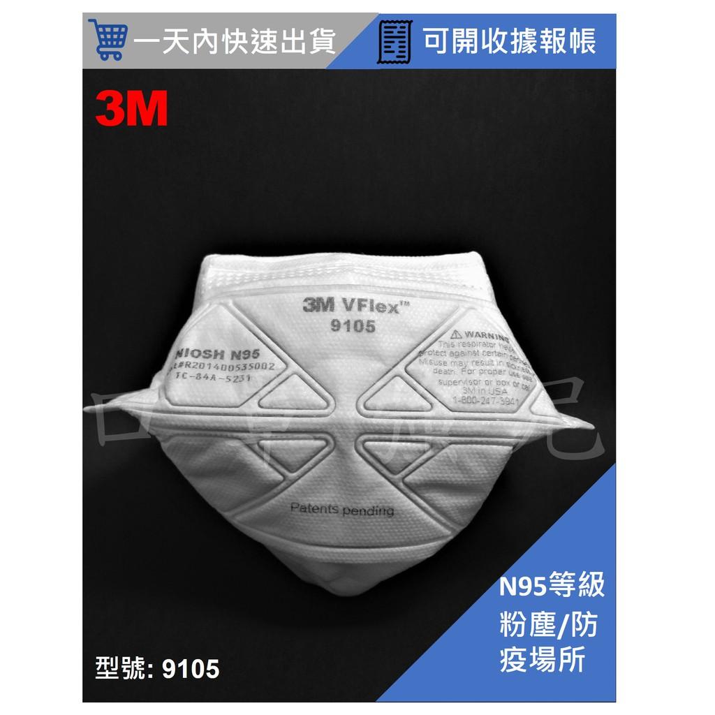 【口罩強尼】【N95級】 3M口罩 9105VFlex 頭戴式經濟型N95防護口罩(病毒、粉塵、高感染風險環境等)