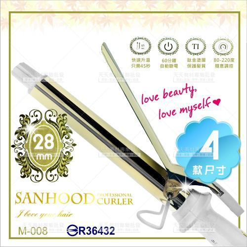 SANHOOD LED黃金電捲棒(四款規格)-M-008新秘造型捲髮[57423]字號R36432 天天美材專業批發 
