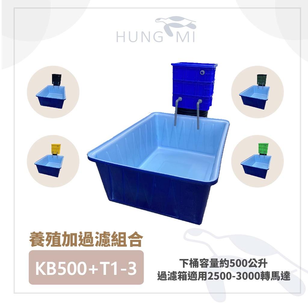 泓米   KB500雙色方桶+T1-3過濾組合 養殖桶搭配過濾 減少換水頻率 養魚桶 魚缸 龜缸 錦鯉桶 塑膠桶 養蝦桶