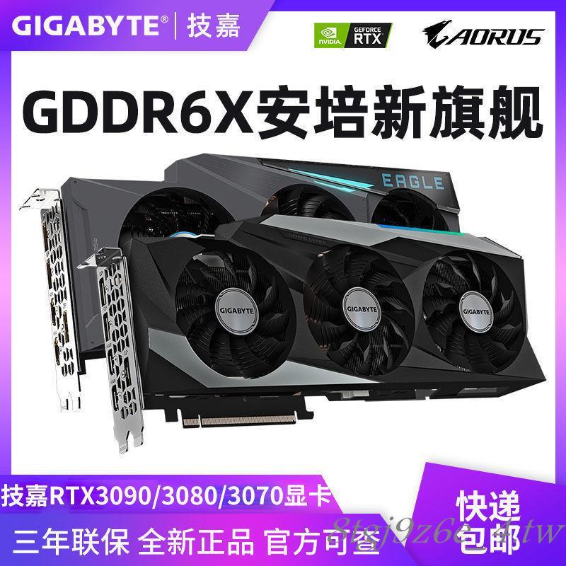 特惠技嘉RTX3070/RTX3090/RTX3080獵鷹/魔鷹/雪鷹臺式機電腦獨立顯卡