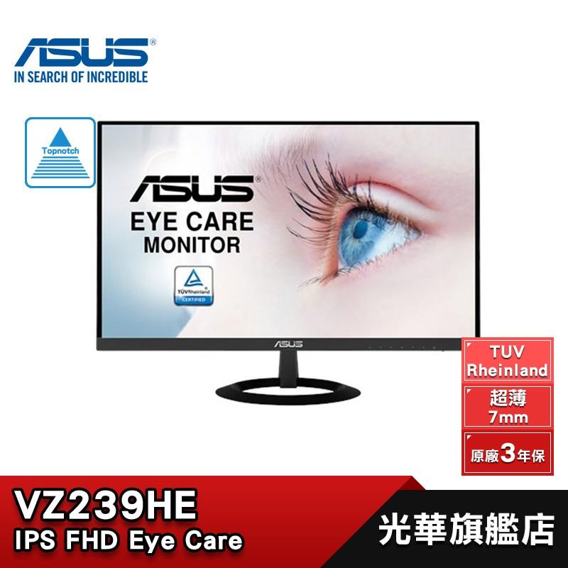 ASUS VZ239HE 23吋 電腦螢幕 顯示器【免運】華碩 IPS FHD 超薄 低藍光 不閃屏 239
