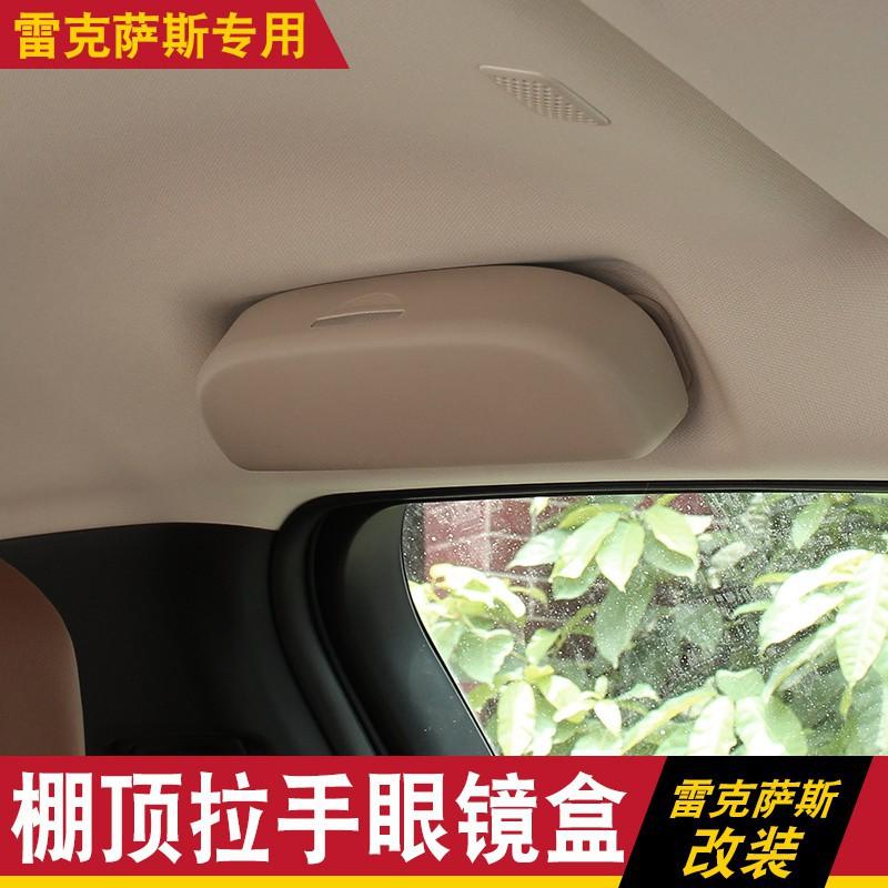 LEXUS臺灣凌志新ES200 260 300H NX  RX UX改精品裝車載眼鏡盒眼鏡架超讚現貨