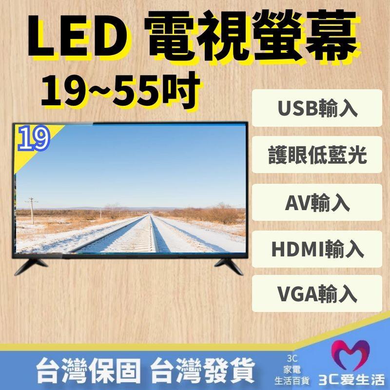 電視螢幕【保固一年+直接換新】三年保修 全新19吋22吋24吋32吋42吋55吋LED電視 螢幕 護眼低藍光