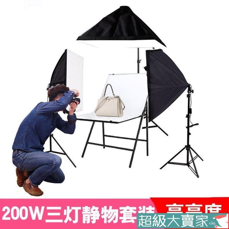 200LED瓦攝影燈套裝室內拍照拍攝常亮補光燈led打光燈小型室內拍照燈光攝影棚補光