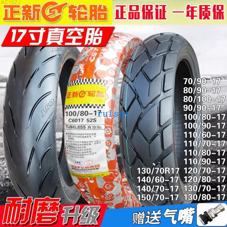 正品正新輪胎真空胎110/120/130/140/150/70/80/90/100/110/60-17
