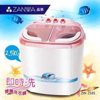 【太極數位】ZANWA晶華 2.5KG節能雙槽洗滌機/ 雙槽洗衣機/ 小洗衣機/ 洗衣機ZW-218S 高雄市