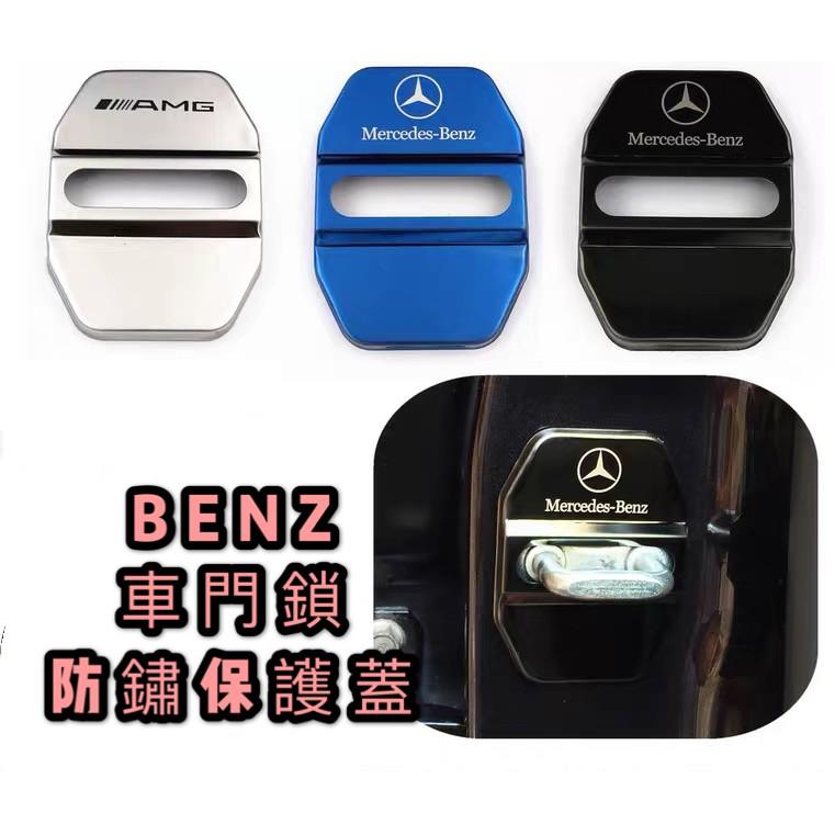 BENZ 賓士 車 門鎖 保護 蓋 GLC W213 E260 E300 W205 C200 C300 CLA 配件