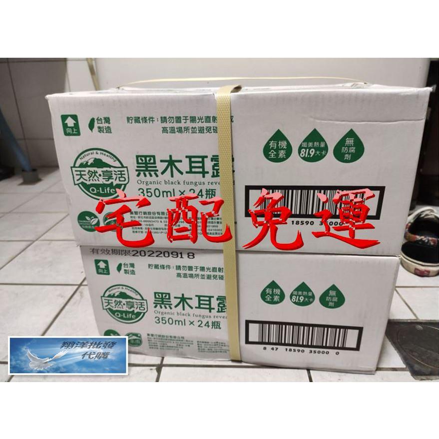 💎翔洋代購💎 Q-Life享活有機認證黑木耳露(350ml/瓶*24/箱)*2箱 48瓶 (宅配免運)