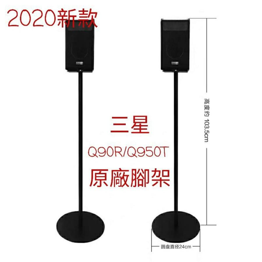 『台灣經銷』♥熱銷到貨 台灣現貨♥三星 Q950T Soundbar 官方專用腳架 聲霸 後環繞腳架 Q900T Q90