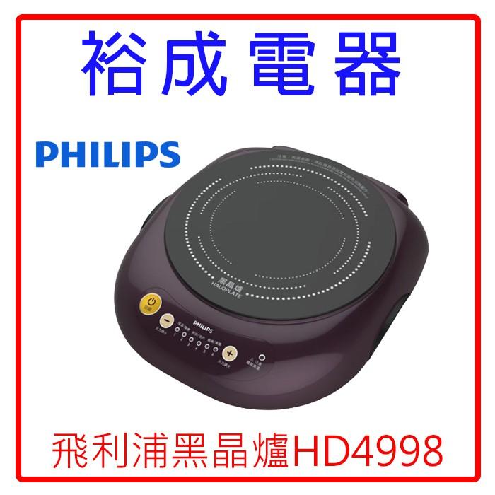 【裕成電器‧數量有限要買要快】飛利浦黑晶爐HD4998