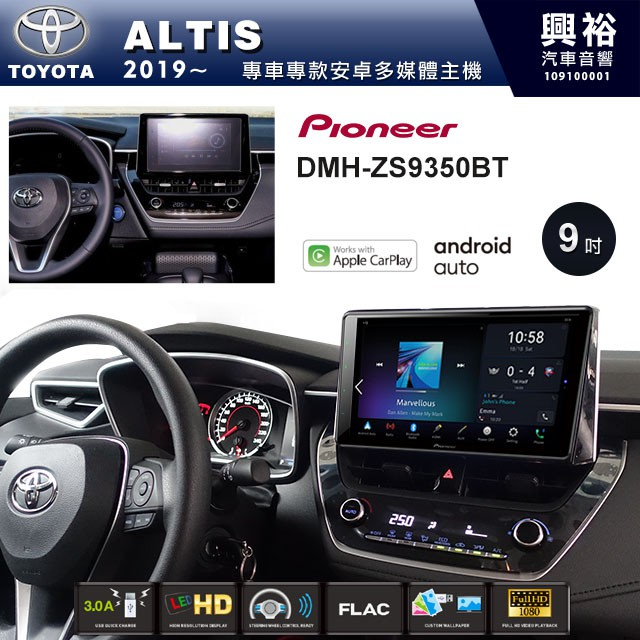 ☆興裕☆【PIONEER】2019~年TOYOTA ALTIS專用DMH-ZS9350BT 9吋螢幕主機