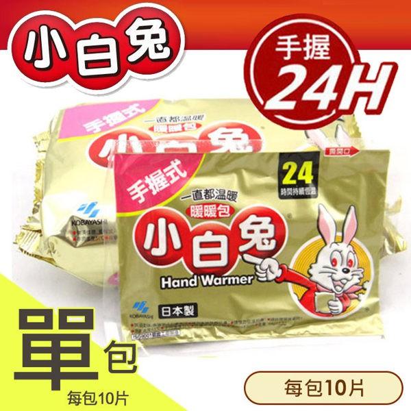 【小林製藥】小白兔暖暖包 暖暖包/24小時/手握式 每包10片《單包》
