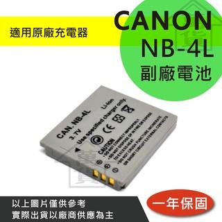 萬貨屋 CANON NB-4L NB4L nb-4l nb4l 副廠電池 保固1年 原廠充電器可充 相容原廠 嘉義縣