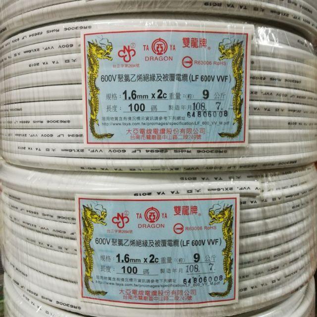 雙龍牌白扁線 1.6白扁線(大廠牌,線芯足) 單芯線 雙龍 大亞 另售控制線,透明線,喇叭線,大山電纜,太平洋電線。