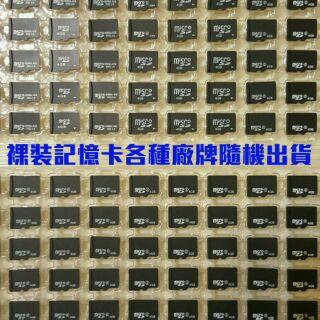 【裸裝記憶卡】microSD/ TF卡128MB / 256MB / 512MB/ 1GB/ 2GB/ 4GB/ 8GB/ 16GB 臺中市