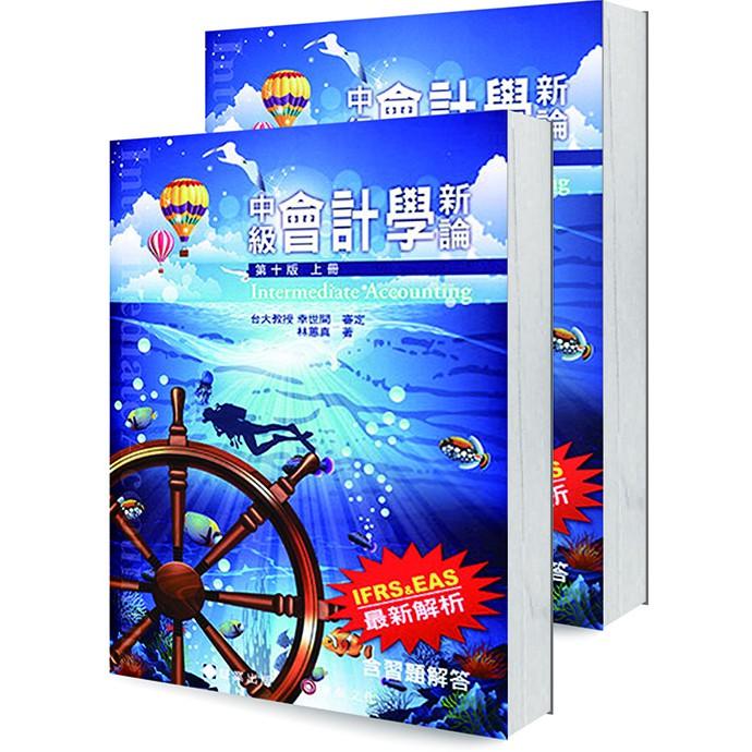 【華泰文化】林蕙真/中級會計學新論-特惠組(上冊+下冊) 十版 9789869907712/9789869907729