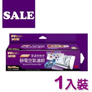 (1入裝) 3M 淨呼吸 9809R 9809-R 專業級 捲筒式靜電空氣濾網 (除濕機濾網 電扇濾網 冷氣濾網 ) 台北市